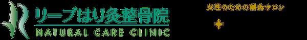 rieb-clinic